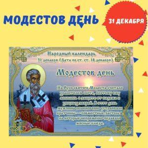 31 декабря - Модестов день - История, Приметы, Традиции
