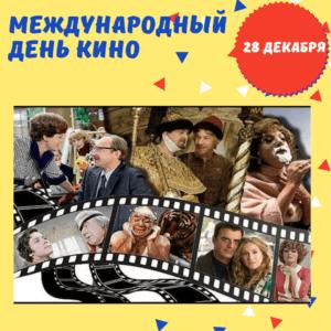 28 декабря - Международный день кино - История, Факты