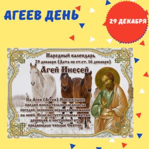29 декабря - Агеев день - Приметы, История, Традиции