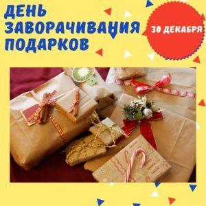 30 декабря - День заворачивания подарков - История, Факты