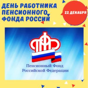 22 декабря - День работника Пенсионного фонда России - История, Факты
