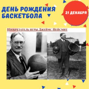 21 декабря - День рождения баскетбола - История, Факты
