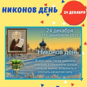 24 декабря - Никонов день - История, Приметы, Традиции