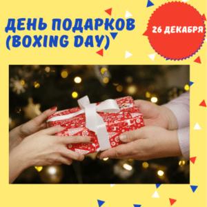26 декабря - День подарков (Boxing Day) - История, Факты