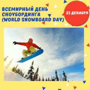 23 декабря - Всемирный день сноубординга (World Snowboard Day) - История, Факты