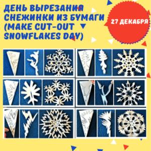 27 декабря - День вырезания снежинки из бумаги - История, Факты