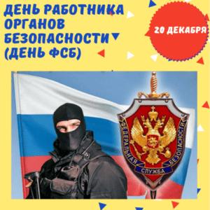 20 декабря - День работника органов безопасности (День ФСБ) - История, Факты