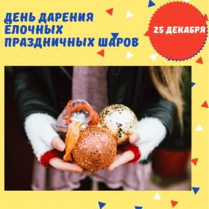 25 декабря - День дарения ёлочных праздничных шаров - История, Факты