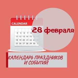 28 февраля - Праздники, события, памятные даты
