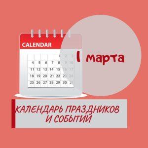 1 марта - Праздники, события, памятные даты