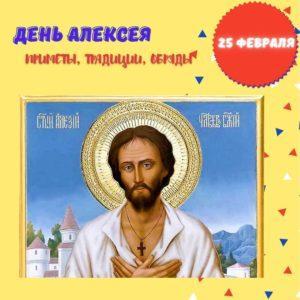 25 февраля – День Алексея - Приметы, Традиции, Обряды