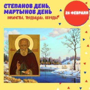 26 февраля – Степанов день, Мартынов день - Приметы, Традиции, Обряды