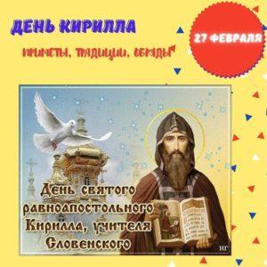 27 февраля – День Кирилла - Приметы, Традиции, Обряды