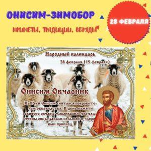28 февраля – Онисим-зимобор - Приметы, Традиции, Обряды