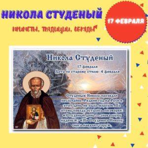 17 февраля – Никола Студеный - Приметы, Традиции, Обряды