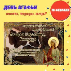 18 февраля - День Агафьи - Приметы, Традиции, Обряды