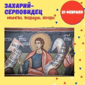 21 февраля – Захарий-серповидец - Приметы, Традиции, Обряды
