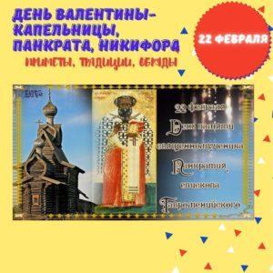 22 февраля – День Валентины-капельницы, Панкрата, Никифора - Приметы, Традиции, Обряды