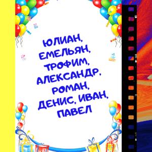 29 марта — Именинники, Кто родился в этот день