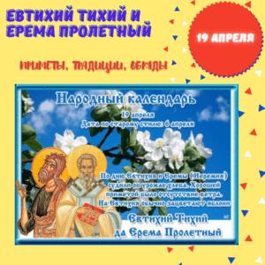 19 апреля – Евтихий Тихий и Ерема Пролетный - Приметы, Традиции, Обряды
