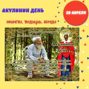 20 апреля – Акулинин день - Приметы, Традиции, Обряды