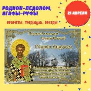 21 апреля – Родион-ледолом, Агафы-Руфы - Приметы, Традиции, Обряды