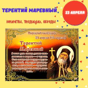 23 апреля – Терентий Маревный - Приметы, Традиции, Обряды