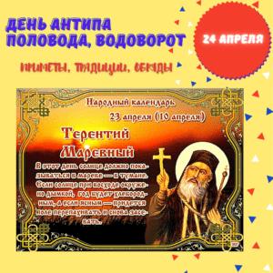24 апреля – День Антипа Половода, Водоворот - Приметы, Традиции, Обряды