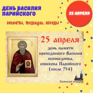 25 апреля – День Василия Парийского - Приметы, Традиции, Обряды