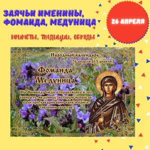 26 апреля – Заячьи именины, Фомаида, Медуница - Приметы, Традиции, Обряды