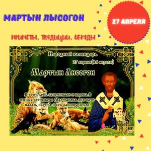 27 апреля – Мартын Лысогон - Приметы, Традиции, Обряды