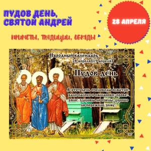 28 апреля – Пудов день, Святой Андрей - Приметы, Традиции, Обряды