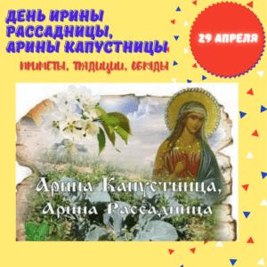 29 апреля – День Ирины Рассадницы, Арины Капустницы - Приметы, Традиции, Обряды
